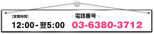12:00-05:00 03-6380-3712