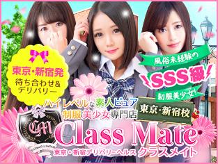 新宿でデリヘルをお探しならクラスメイト千葉・新宿校へ!制服プレイでイチャイチャ~