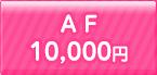 AF 10,000円