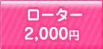 ローター 2,000円