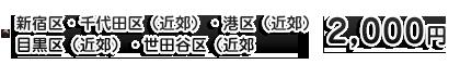 江東区・台東区・江戸川区・葛飾区・文京区・中央区・千代田区・千葉近隣※市川・浦安 2,000円